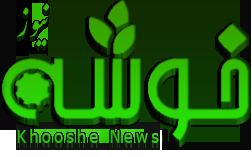سایت رسمی گروه نشریات خوشه
